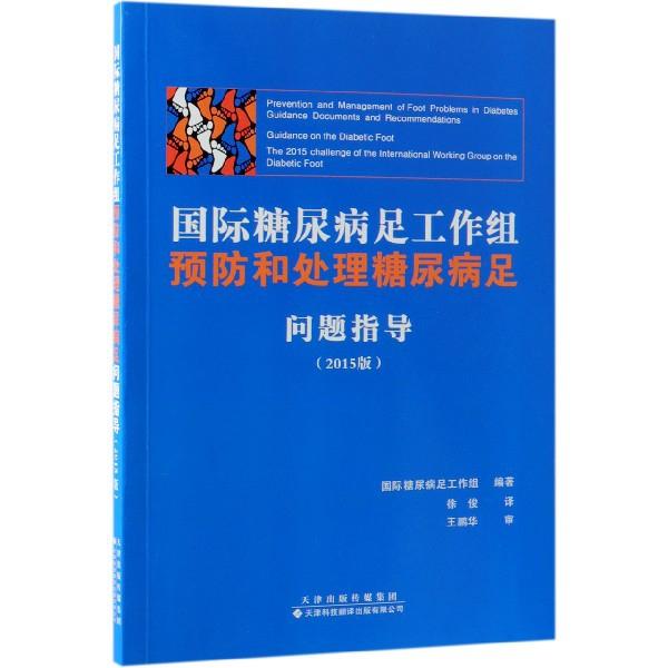 國際糖尿病足工作組預防和處理糖尿病足問題指導(2015版)