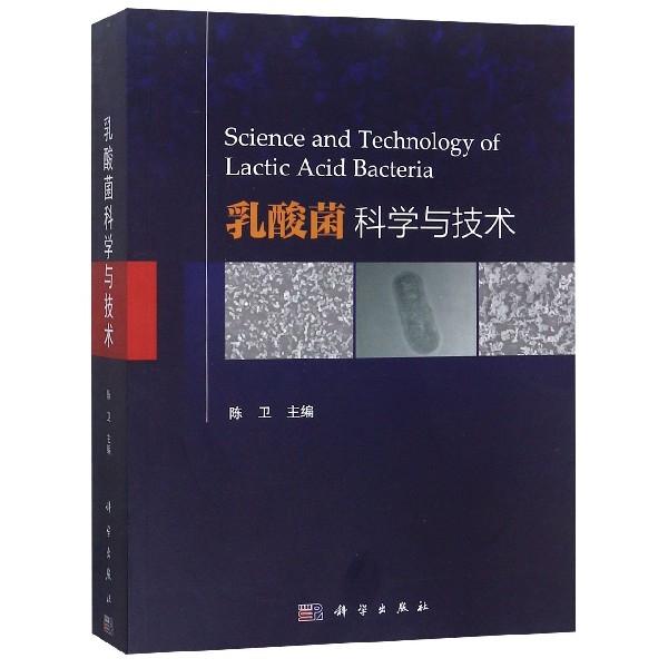 乳酸菌科學與技術