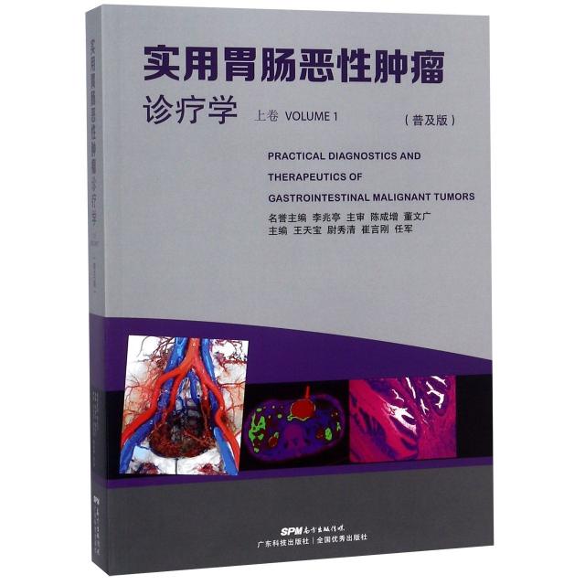 實用胃腸惡性腫瘤診療學(上卷普及版)