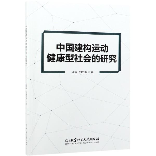 中國建構運動健康型社會的研究