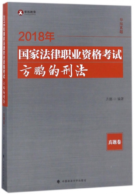 2018年國家法律職業資格考試方鵬的刑法(真題卷)