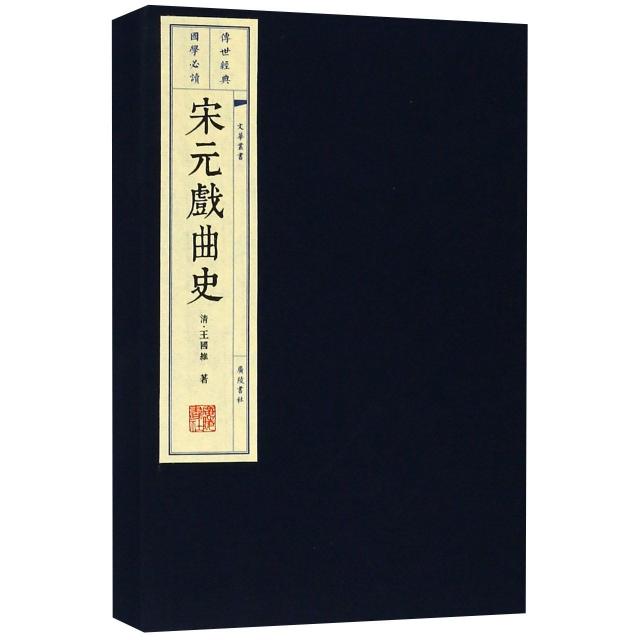 宋元戲曲史(共2冊)