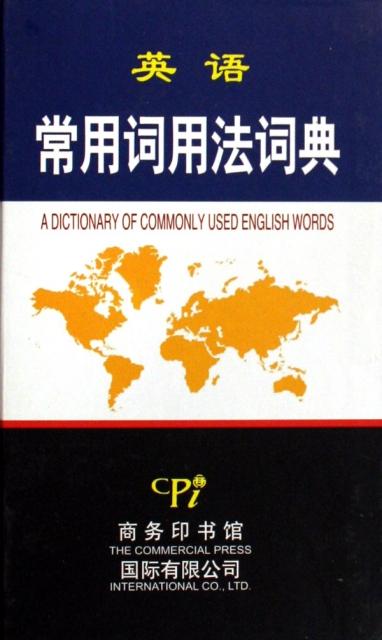 英語常用詞用法詞典(精)