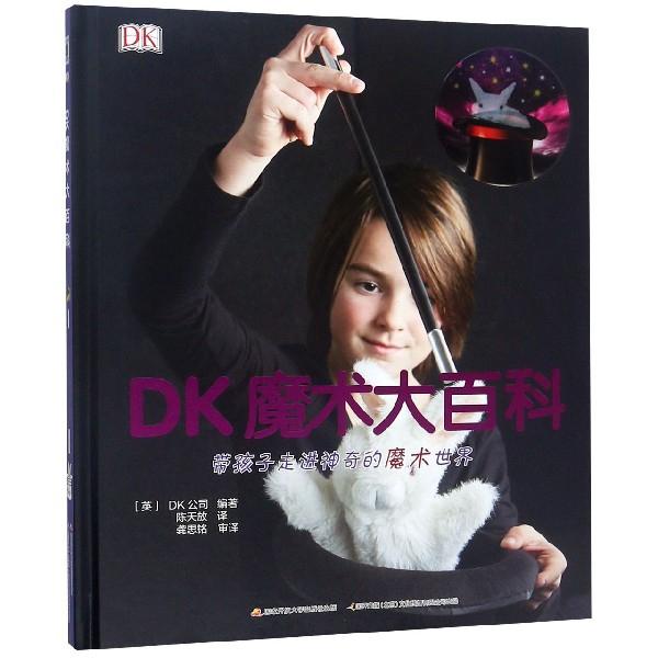 DK魔术大百科(精)