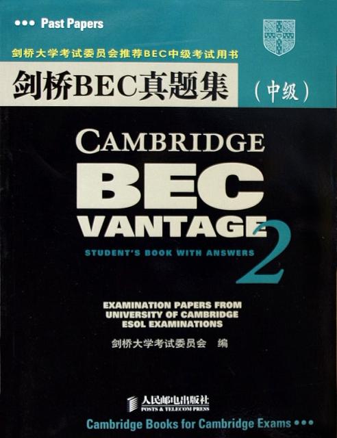 劍橋BEC真題集(2中級)