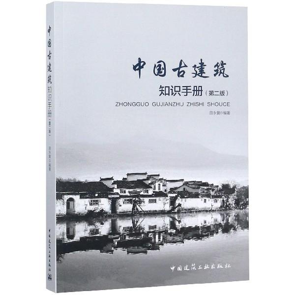 中國古建築知識手冊(