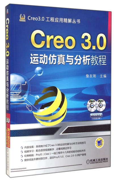 Creo3.0運動仿真與分析教程(附光盤)/Creo3.0工程應用精解叢書