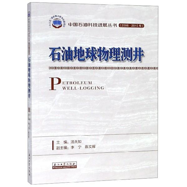 石油地球物理測井(2006-2015年)/中國石油科技進展叢書