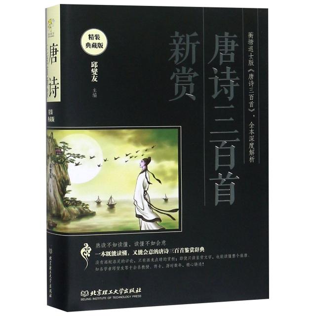 唐詩三百首新賞(精裝典藏版)(精)