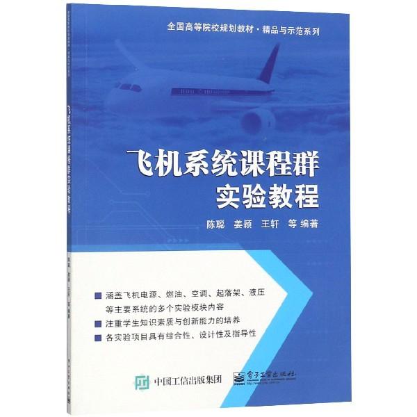 飛機繫統課程群實驗教程(全國高等院校規劃教材)/精品與示範繫列