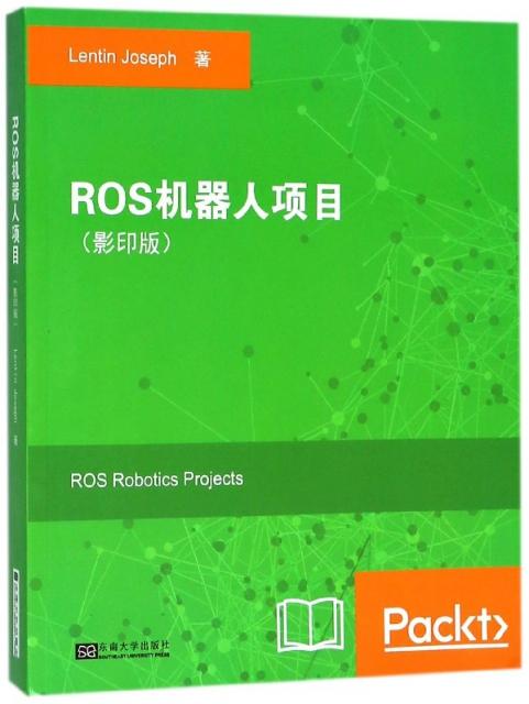 ROS機器人項目(影印版)(英文版)