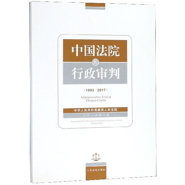 中國法院的行政審判(1990-2017)