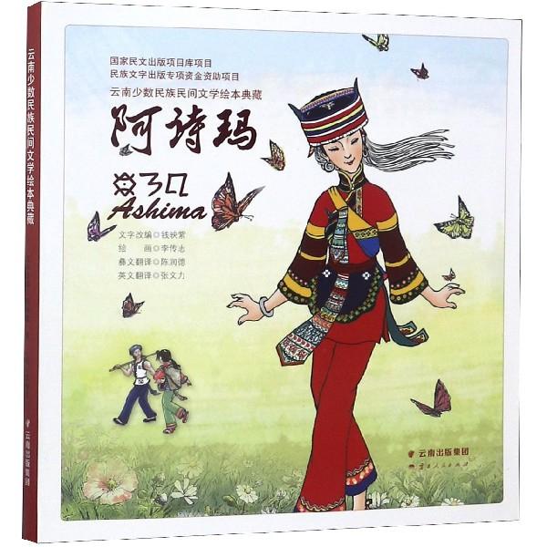 阿詩瑪(雲南少數民族民間文學繪本典藏)(漢彝英)