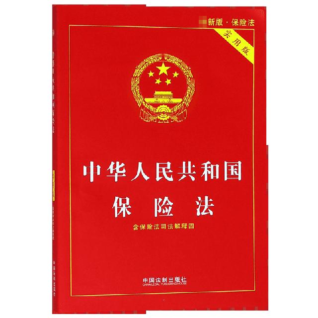 中華人民共和國保險法(實用版)
