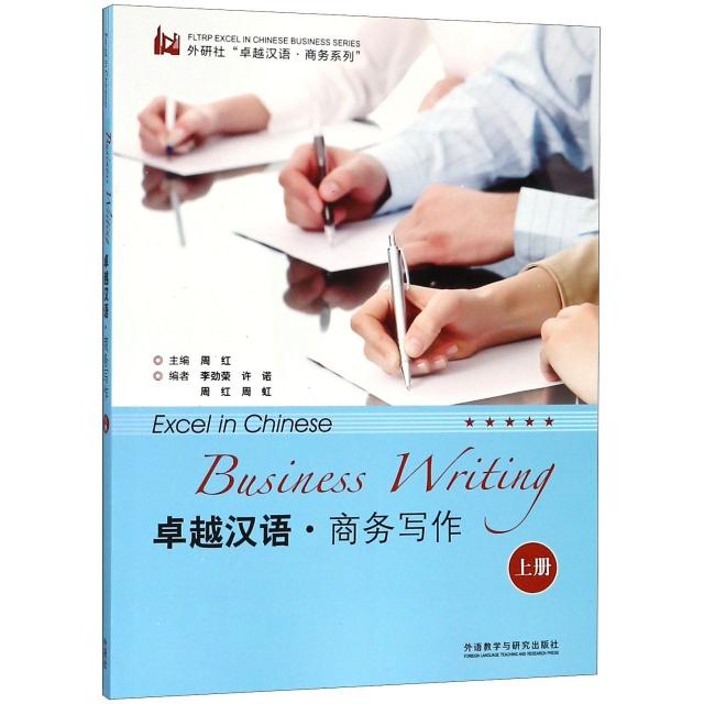 卓越漢語(商務寫作上)/外研社卓越漢語商務繫列