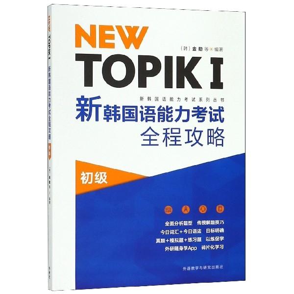 NEW TOPIKⅠ新韓國語能力考試全程攻略(初級)/新韓國語能力考試繫列叢書