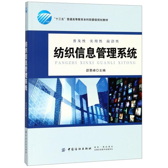 紡織信息管理繫統(十三五普通高等教育本科部委級規劃教材)