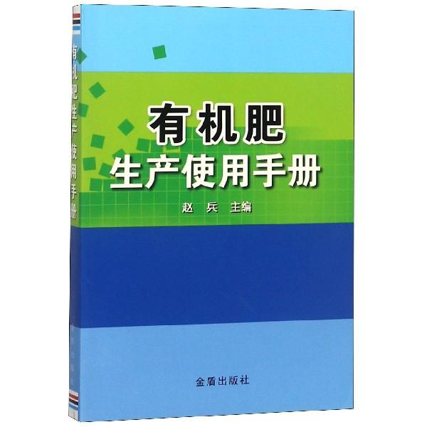 有機肥生產使用手冊