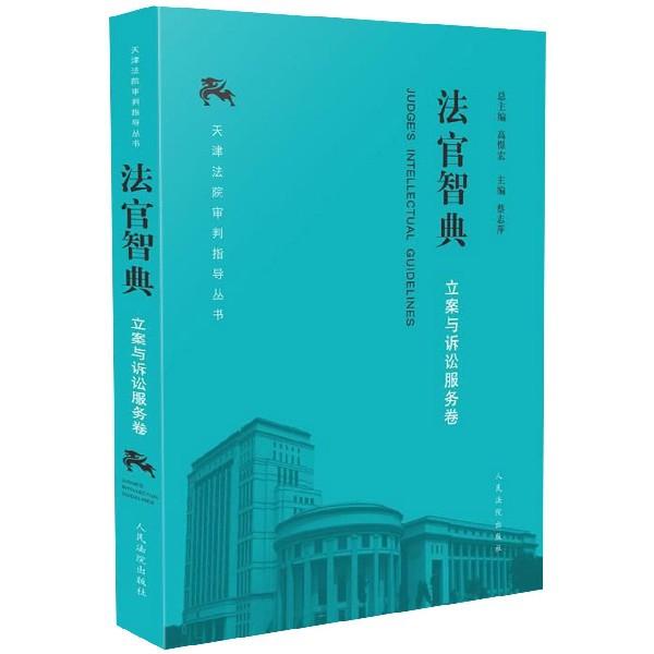 法官智典(立案與訴訟服務卷)/天津法院審判指導叢書