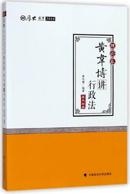 黃韋博講行政法(理論卷2018厚大法考)