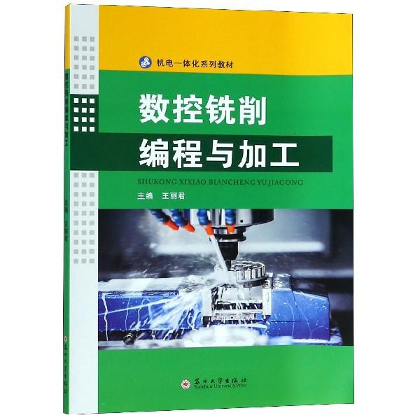 數控銑削編程與加工(機電一體化繫列教材)