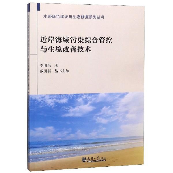 近岸海域污染綜合管控與生境改善技術/水路綠色建設與生態修復繫列叢書