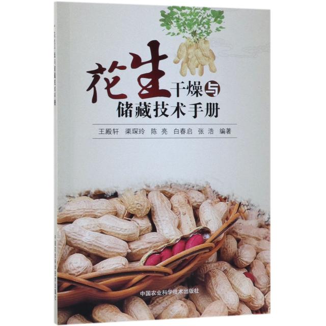花生干燥與儲藏技術手冊