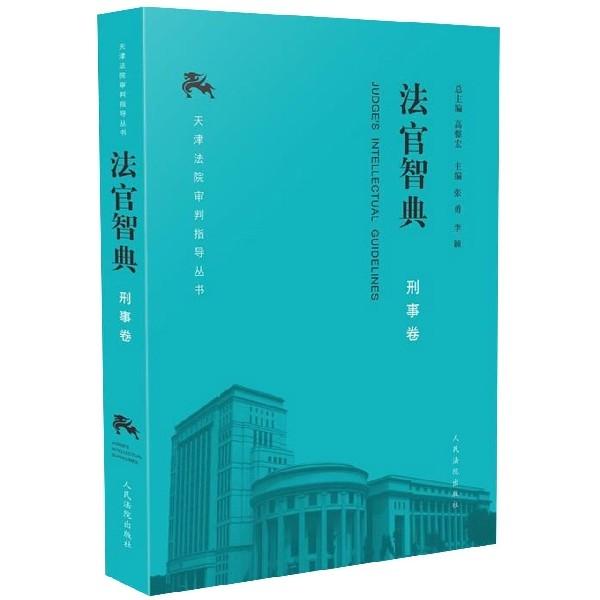 法官智典(刑事卷)/天津法院審判指導叢書