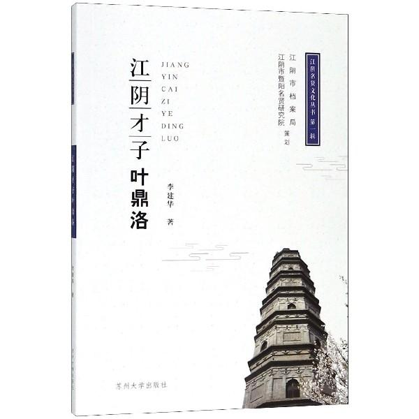 江陰纔子葉鼎洛/江陰名賢文化叢書