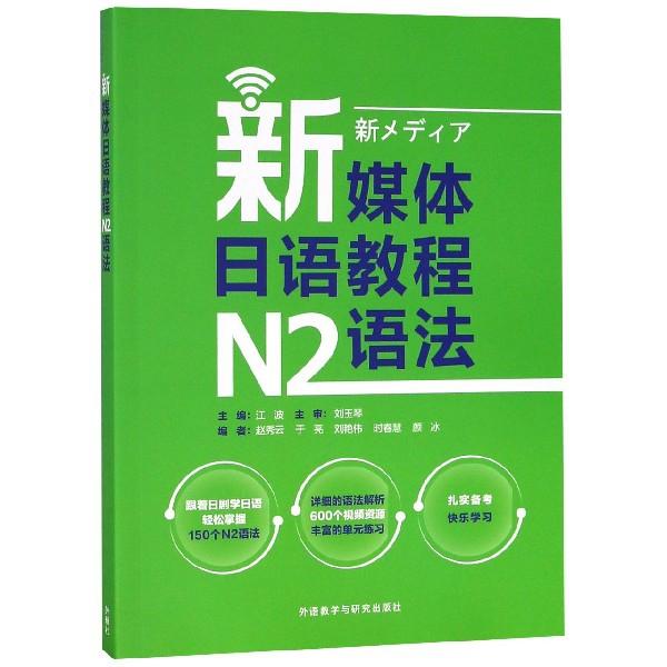 新媒體日語教程N2語法