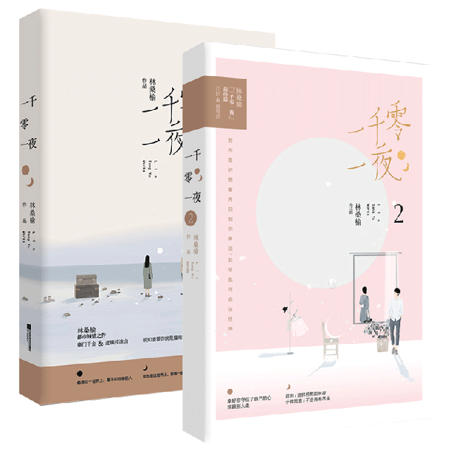 一千零一夜1&2(共2冊)