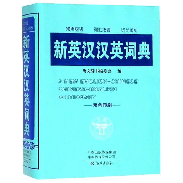 新英漢漢英詞典(雙色
