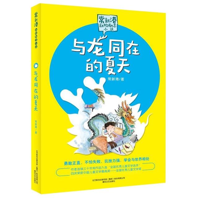 與龍同在的夏天/常新港動物勵志小說