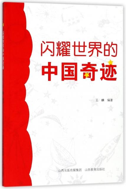 閃耀世界的中國奇跡