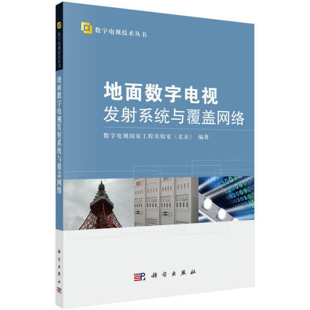 地面數字電視發射繫統與覆蓋網絡/數字電視技術叢書