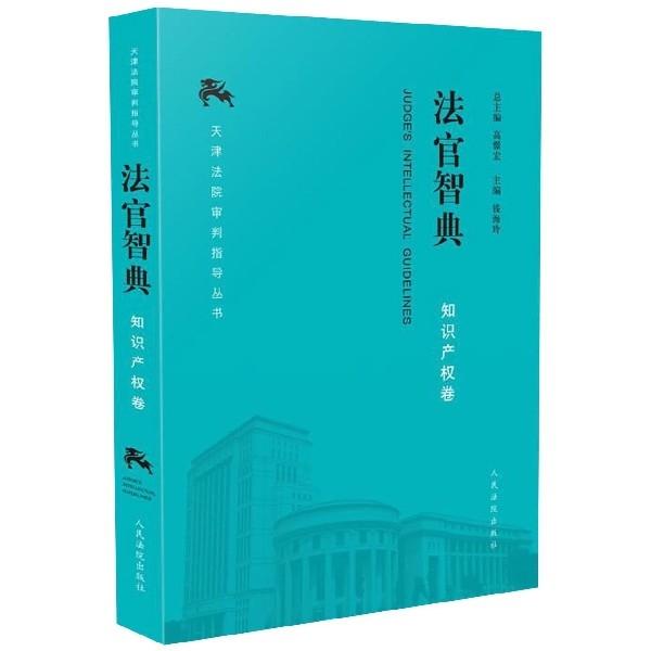 法官智典(知識產權卷)/天津法院審判指導叢書