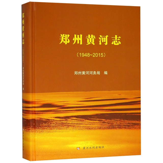 鄭州黃河志(1948-2015)(精)