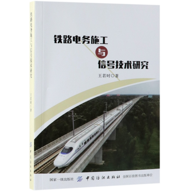 鐵路電務施工與信號技術研究