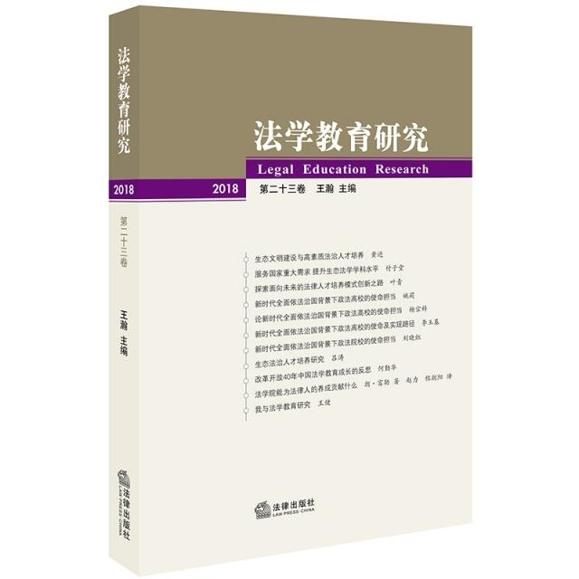 法學教育研究(第23卷)