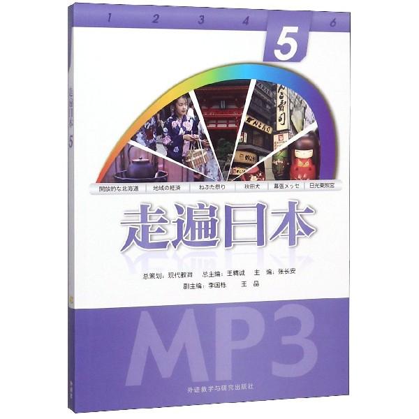 走遍日本(附光盤5)
