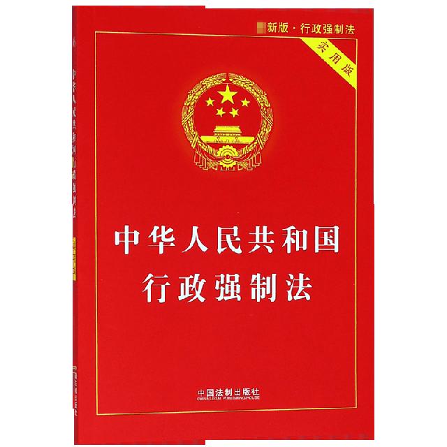 中華人民共和國行政強制法(實用版)