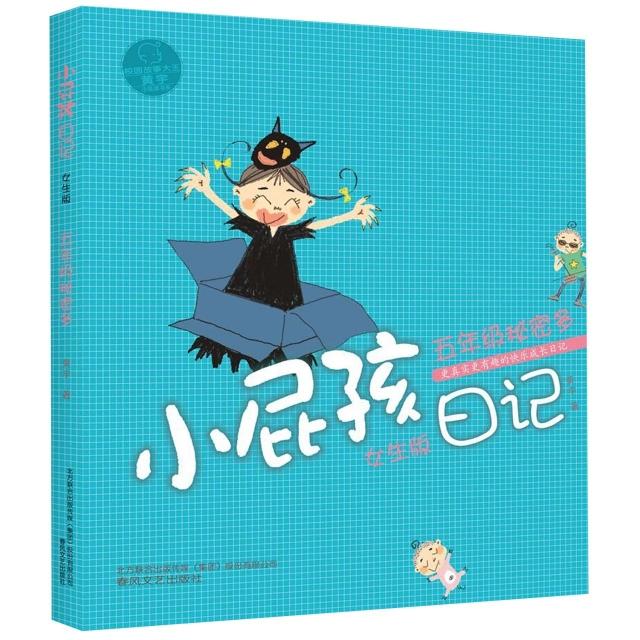 小屁孩日記(五年級秘密多女生版)/小屁孩書繫