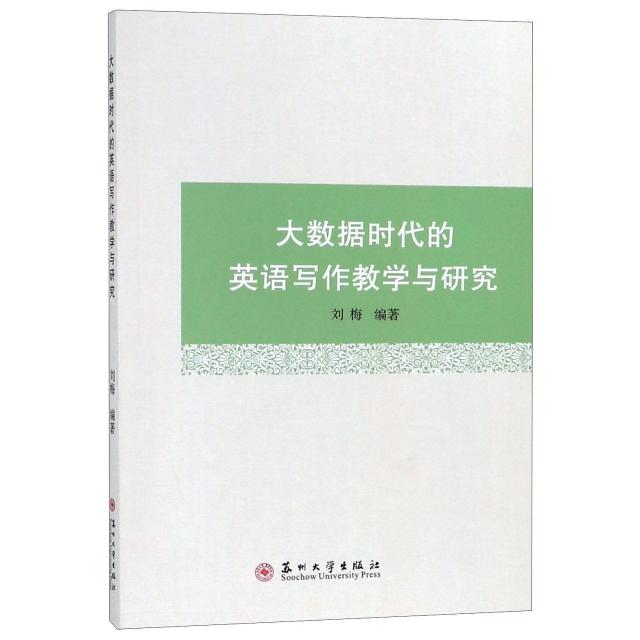 大數據時代的英語寫作教學與研究