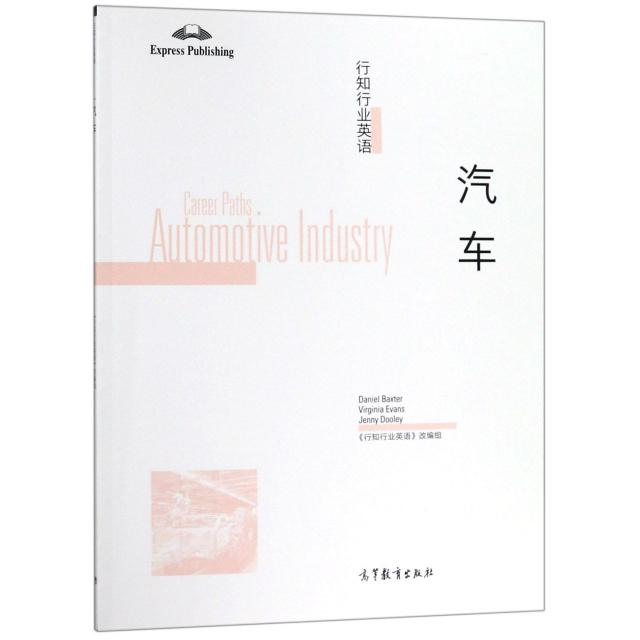汽車/行知行業英語