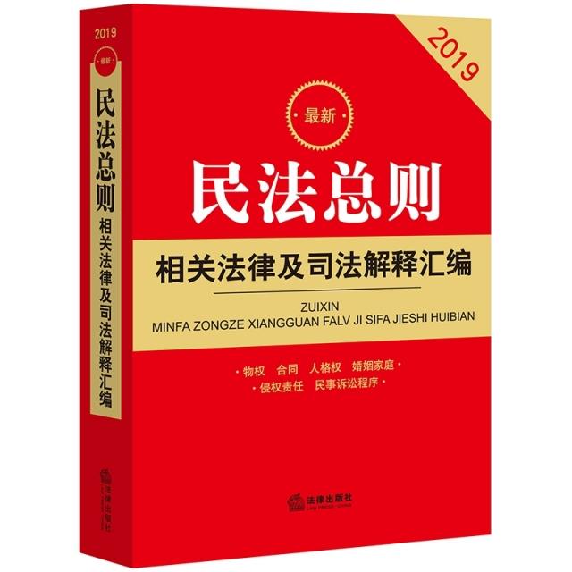 最新民法總則相關法律及司法解釋彙編(2019)