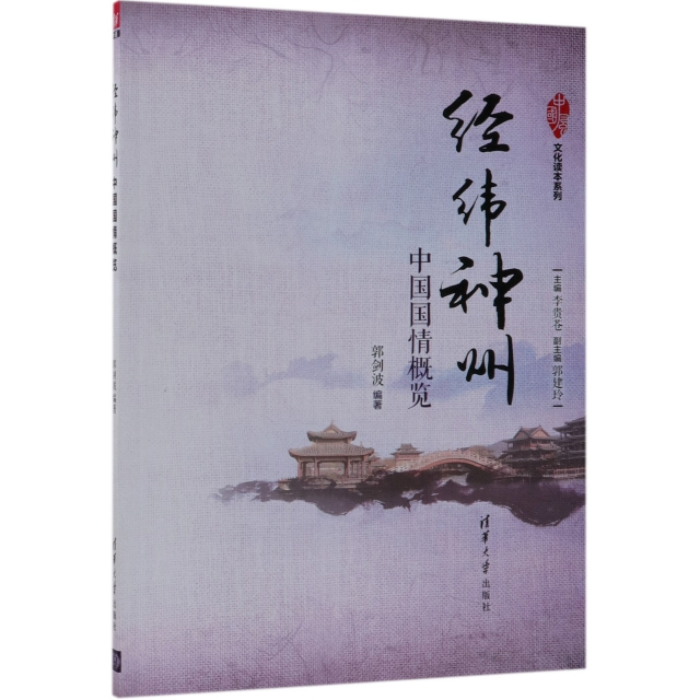 經緯神州(中國國情概覽)/中國風文化讀本繫列