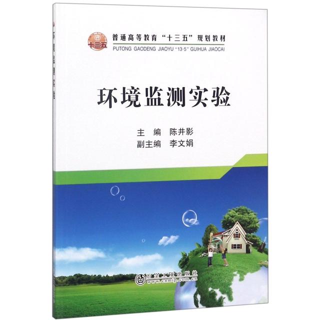 環境監測實驗(普通高等教育十三五規劃教材)