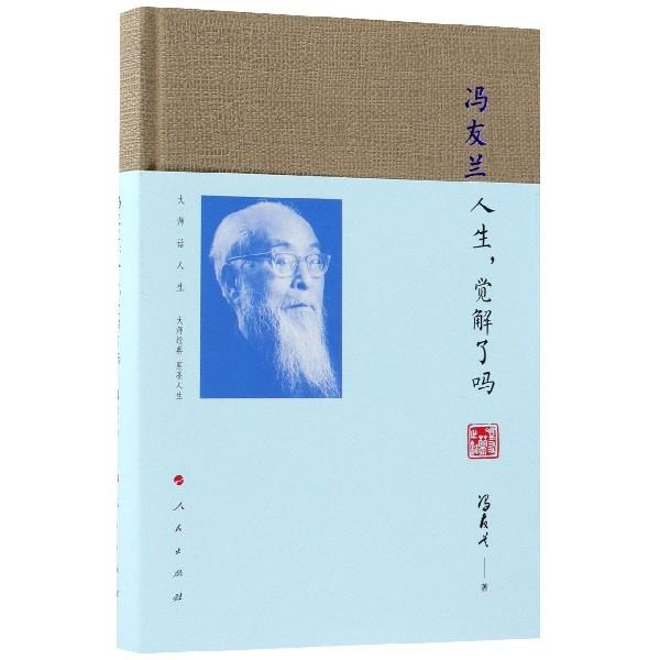 馮友蘭--人生覺解了嗎(精)/大師話人生