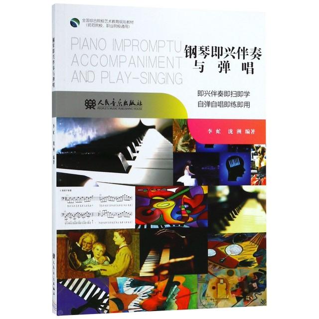 鋼琴即興伴奏與彈唱(師範院校職業院校通用全國綜合院校藝術教育規劃教材)