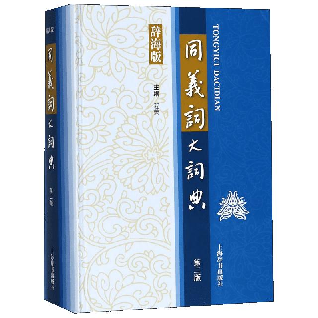同義詞大詞典(辭海版第2版)(精)